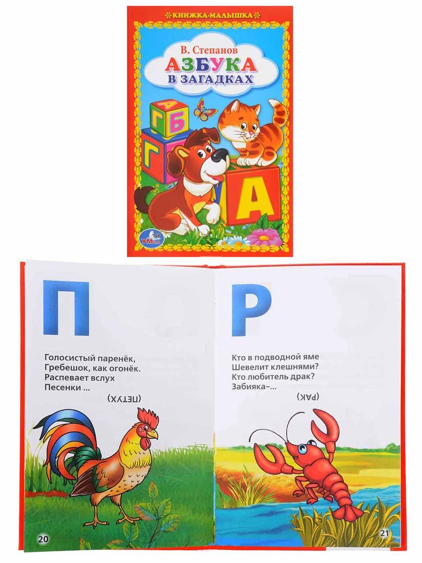 Как сделать книжку-малышку загадку 848